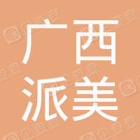 南宁市派美化妆品有限公司