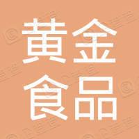 海南黄金食品有限公司