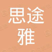 四川思途雅实业集团有限公司
