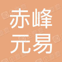赤峰元易生物质科技有限责任公司