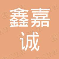 桂林鑫嘉诚电子科技有限公司