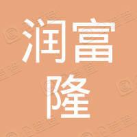山东润富隆精密钢管有限公司