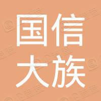深圳市国信大族机器人产业投资基金管理有限公司