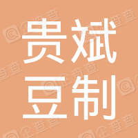 鸡东县贵斌豆制品厂