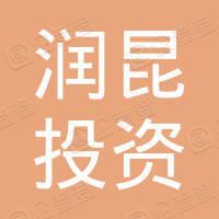 上海润昆投资管理合伙企业(有限合伙)