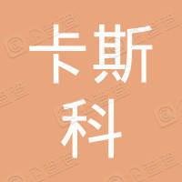 深圳卡斯科贸易有限公司