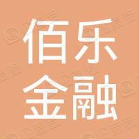 青岛佰乐金融信息服务有限公司