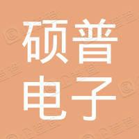台州硕普电子科技有限公司