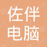 佐伴(北京)电脑科技有限公司