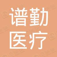 上海谱勤医疗服务中心