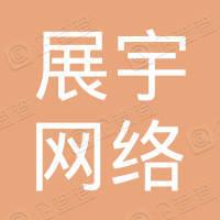 江阴展宇网络科技有限公司