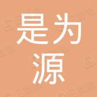 深圳市是为源贸易有限公司
