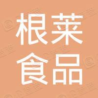 上海根莱食品有限公司