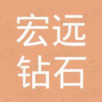 河南宏远钻石科技有限公司