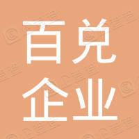 上海百兑企业发展有限公司
