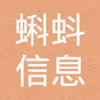 桂林蝌蚪信息科技有限公司