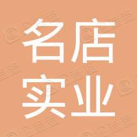 广东名店实业集团有限公司