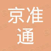 上海京准通文化传媒有限公司