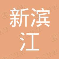 天津新滨江机电广场有限公司