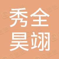 广州市花都区秀全昊翊货物运输代理服务部
