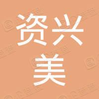 深圳市资兴美广告有限公司