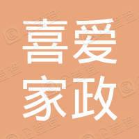 喜爱(中山)家政服务有限公司