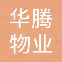 华腾(深圳)物业管理有限公司