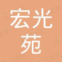 南京宏光苑机电制造有限公司