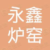 山东永鑫炉窑科技有限公司