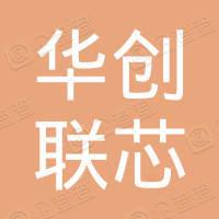 青岛华创联芯投资企业(有限合伙)