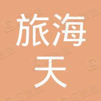 北京中青旅海天数码科技有限公司上海分公司
