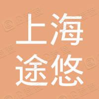 上海途悠国际旅行社有限公司
