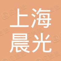 上海晨光旅行社有限公司
