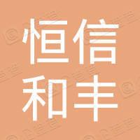 深圳市恒信和丰科技有限公司