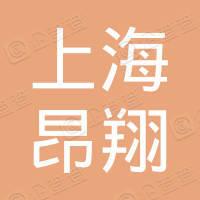 上海昂翔国际旅行社有限公司