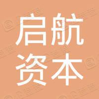 青岛启航资本管理中心(有限合伙)