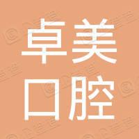 上海卓美口腔门诊部有限责任公司