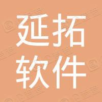 上海延拓软件科技事务所(普通合伙)