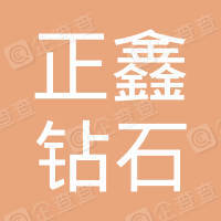 河南正鑫钻石科技有限公司