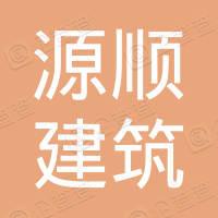 舞阳县源顺建筑工程有限公司