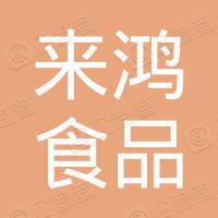 上海来鸿食品有限公司