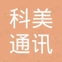 广州科美通讯设备有限公司