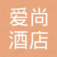南京爱尚酒店管理有限公司凤台南路店