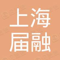 上海届融影视传媒有限公司