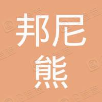 浙江邦尼熊文教用品有限公司