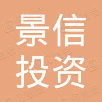 扬州景信投资管理有限公司