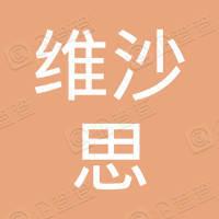 维沙思(上海)香精有限公司