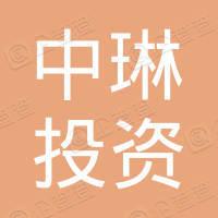 山东中琳投资管理有限公司