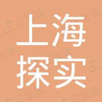 上海探实生物科技有限公司