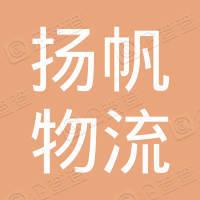 上海扬帆物流有限公司